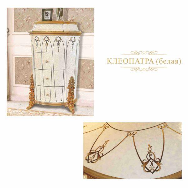 Клеопатра Белая