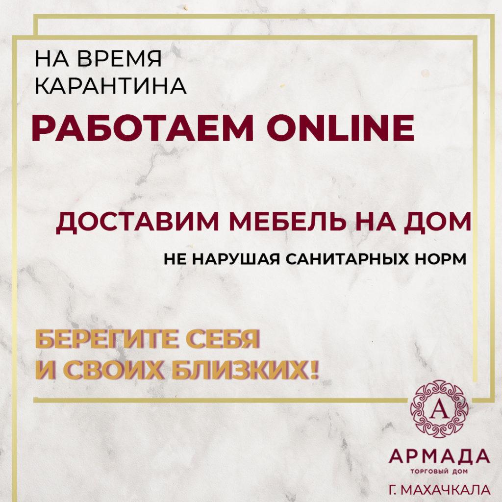 Работаем в онлайн режиме
